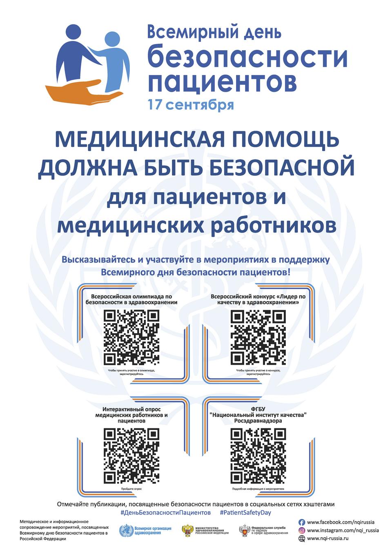 http//izobil-rspsk.ru/uploads/images/default/vsemirnyj_den_bezopasnosti_patsientov_2020.png